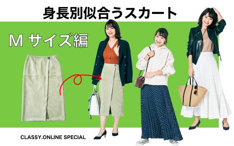身長別に似合う「スカート」BEST3【160㎝さんの場合】