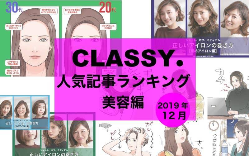【CLASSY.】2019年12月の人気「美容」記事ランキングBEST5【ヘア、メーク…】