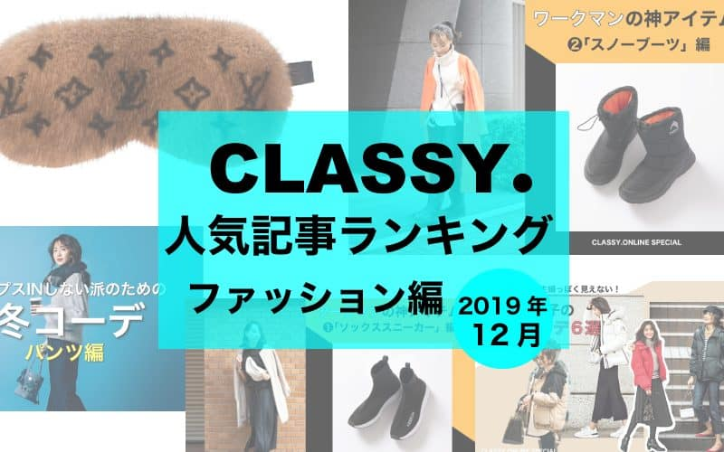 【CLASSY.】2019年12月の人気「ファッション」記事ランキングBEST5
