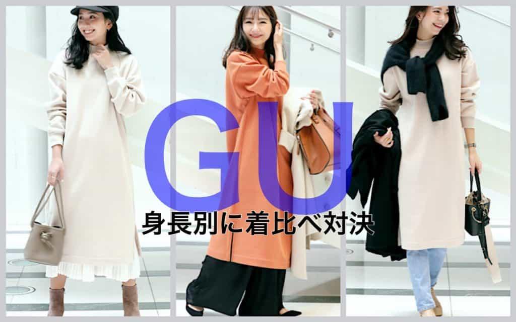GUの新作「スウェットボリュームワンピース」を身長別で着こなし対決!【150・160・170㎝台】