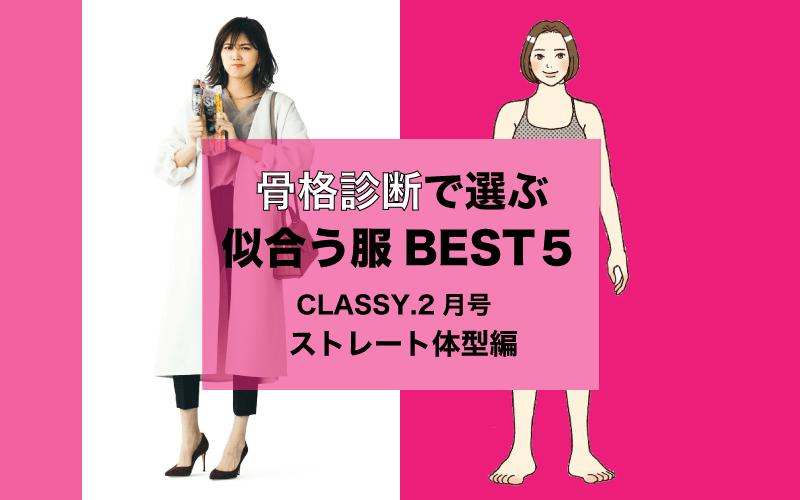 「骨格診断で選ぶ似合う服 BEST5」ストレート体型編【CLASSY.2020年2月号版】