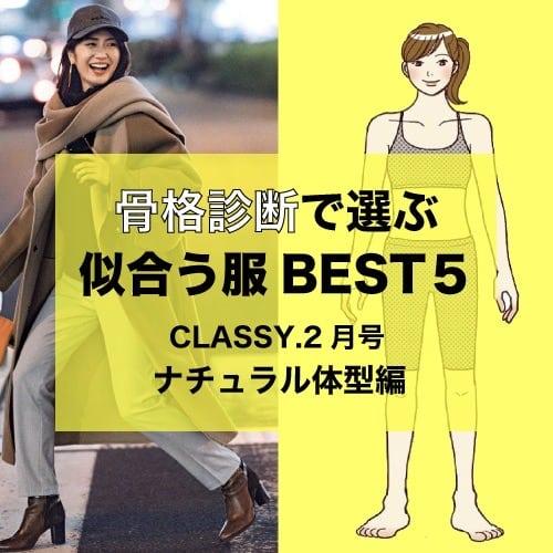 「骨格診断で選ぶ似合う服 BEST5」ナチュラル体型編【CLASSY.2020年2月号版】
