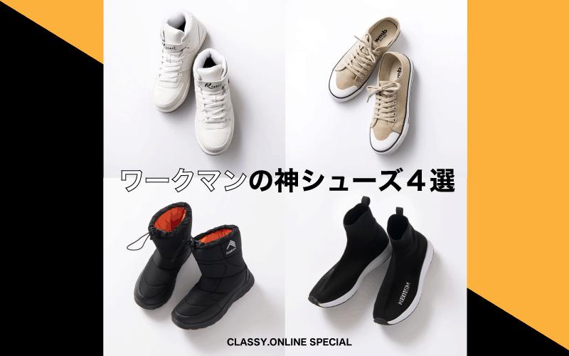 ワークマンで見つけた、本当に使える「スニーカー&ブーツ」4選【¥1,000以下も!】