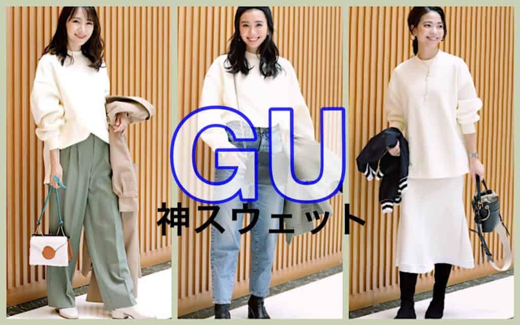 GUの最新スウェットは体型カバーとオシャレが叶う神トップス!【150〜170㎝・身長別に着比べ】