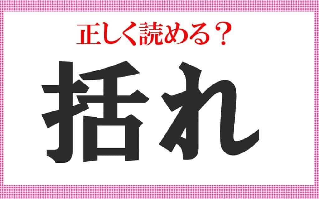 「括れ」=?絶対知っているのに読み間違いやすい漢字4選