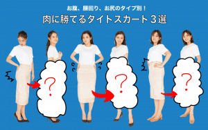 【お腹、お尻】ぜい肉をカバーできるタイトスカート3選【平日通勤スカート】