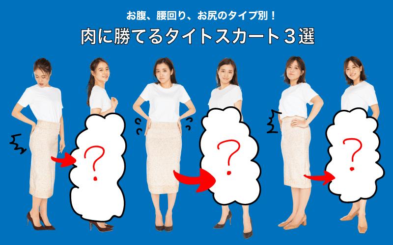 【お腹、お尻】ぜい肉をカバーできるタイトスカート3選【読者が徹底的に履き比べ】