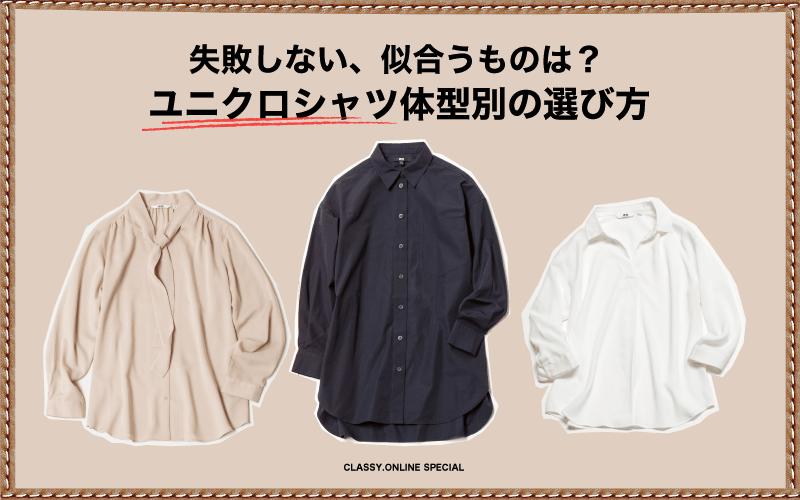「ユニクロ」春夏新作シャツ3枚、似合うアイテムの見分け方【骨格診断で体型別の似合う服が見つかる】