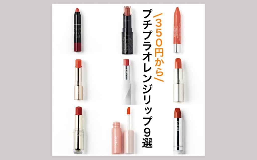 【350円も!】春までに簡単イメチェン!超優秀プチプラ「オレンジリップ」9選