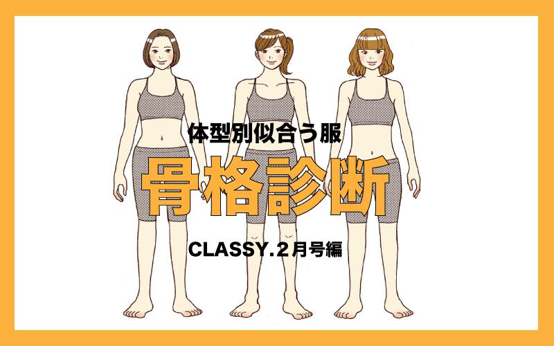 「骨格診断で選ぶいちばん似合う服」CLASSY.2020年2月号での結論!【骨格診断アナリストが診断】