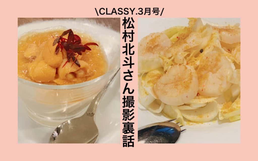 松村北斗さん、肌荒れを気にしながらも大好きなチョコをパクパク!【CLASSY.3月号撮影裏話】