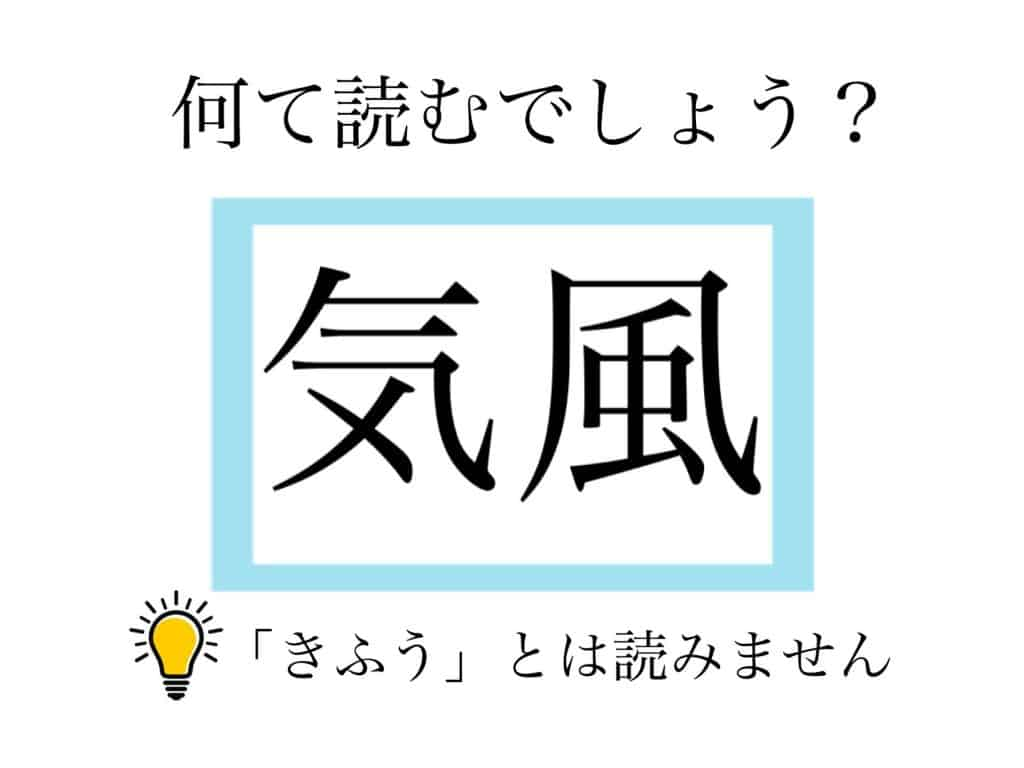 「気風」=「きふう」じゃない!簡単そうなのに…意外と間違えやすい言葉5選