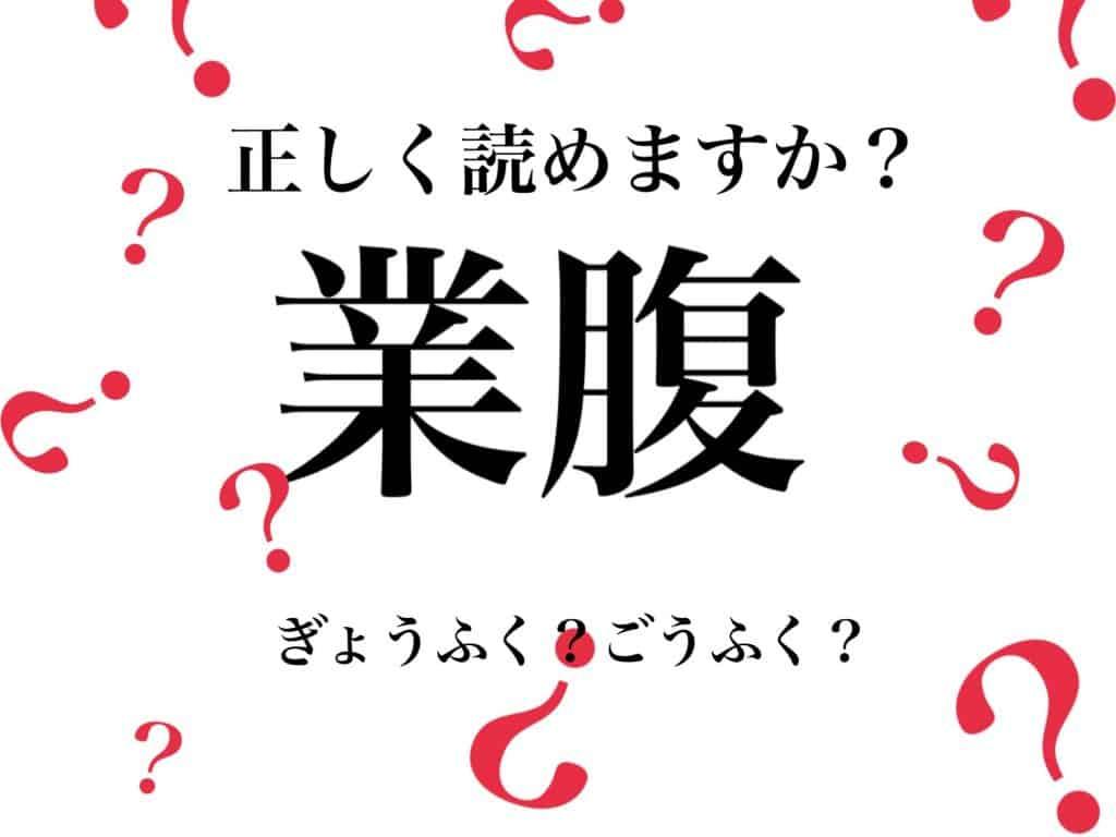 「業腹」=「ぎょうふく」?正しく読める?意味とともに覚えたい漢字5選