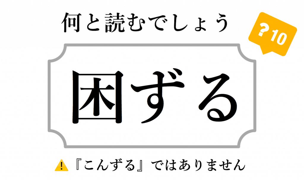 「困ずる」=「こんずる」?知っているのに…変わった読み方をする漢字4選