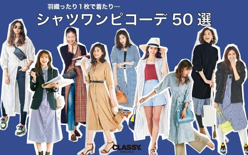 春の「シャツワンピ」コーデ50選・最新版【2020年レディース】大人カジュアル特集