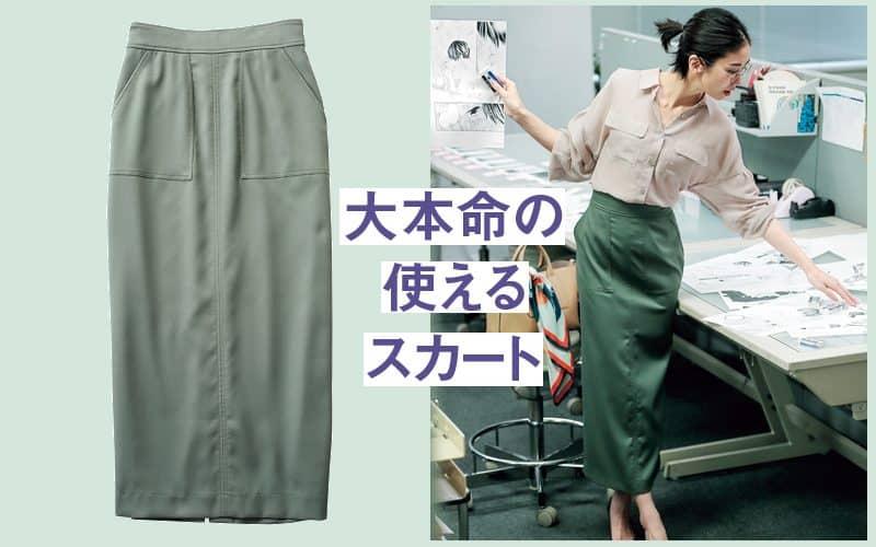 「ロング丈タイトスカート」着回しコーデ5選|カッコいいのに女っぽい!