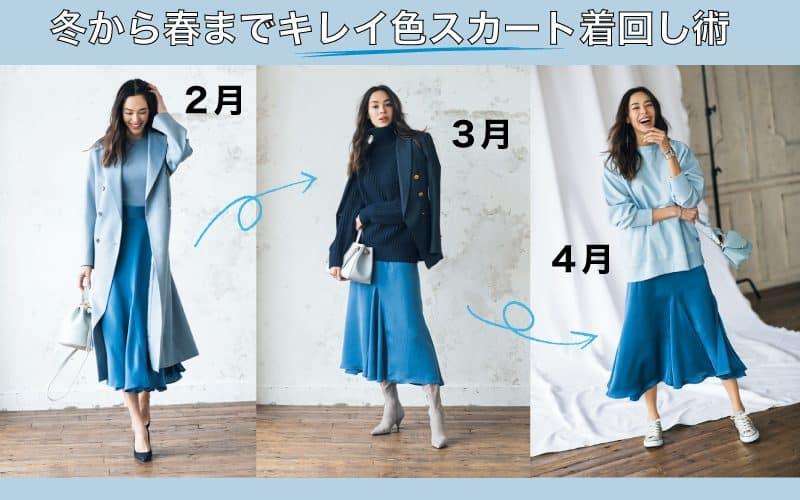 2月→4月までずっと着られる「キレイ色スカート」着回し術【ブルー編】