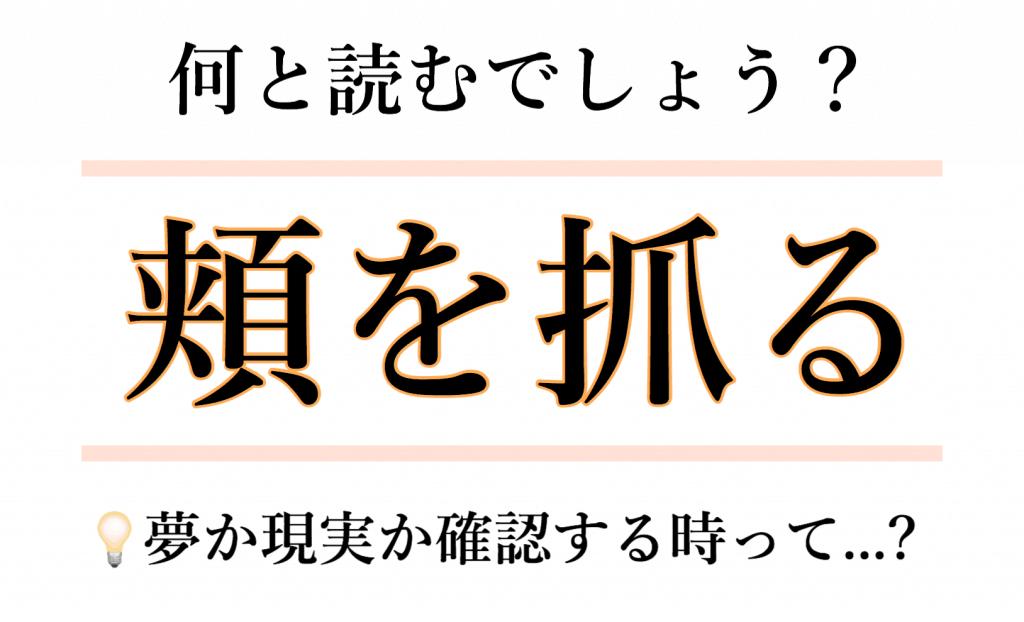 「抓る」=つめる?ひねる?身近なのに…漢字になると読めない言葉5選