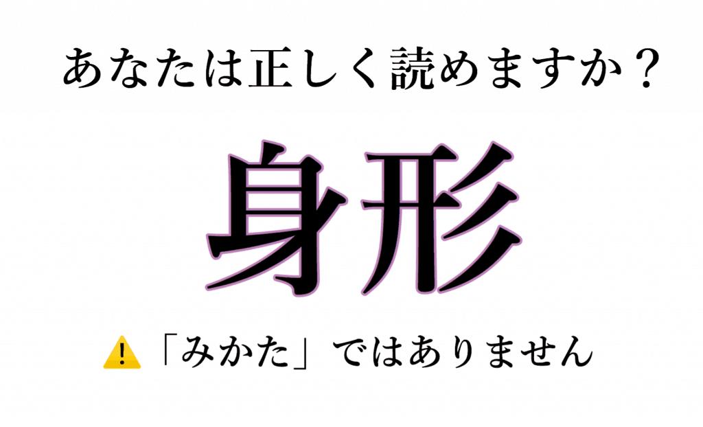 「身形」=みけい?しんけい?使っているのに読めない漢字4選