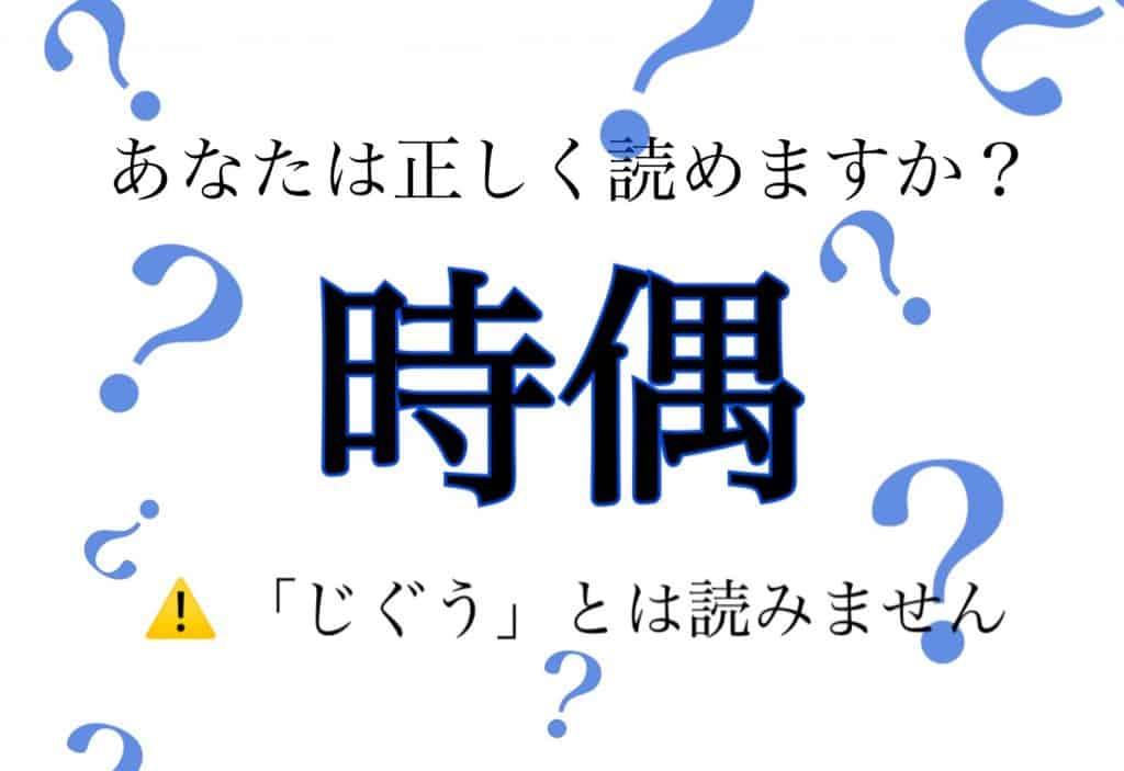 「時偶」=じぐう…?漢字は知っているのに読めない言葉4選