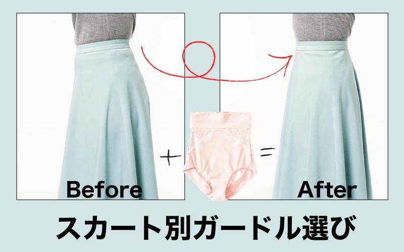 スカートのタイプ別「ガードル」選び完全ガイド【お腹、お尻、太ももカバー】