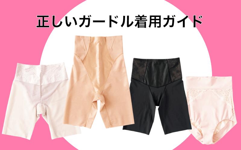 アラサー女子の「スカートの中問題」【「ガードル」基礎知識&着用法】