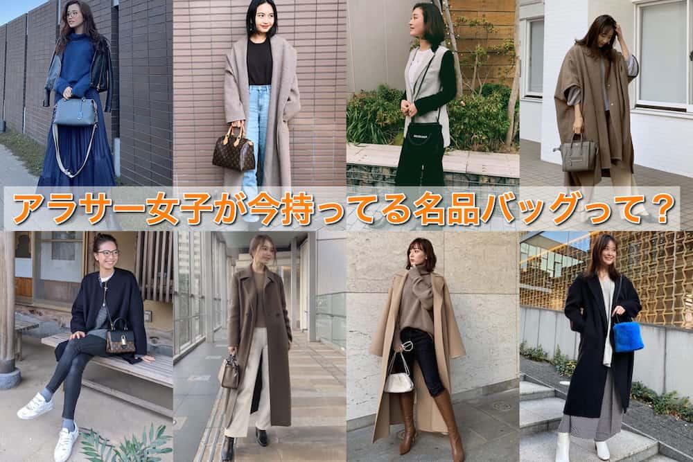 アラサー女子が今一番愛用している「名品バッグ」17選【エルメス、ヴィトン、セリーヌ、バレンシアガ…】