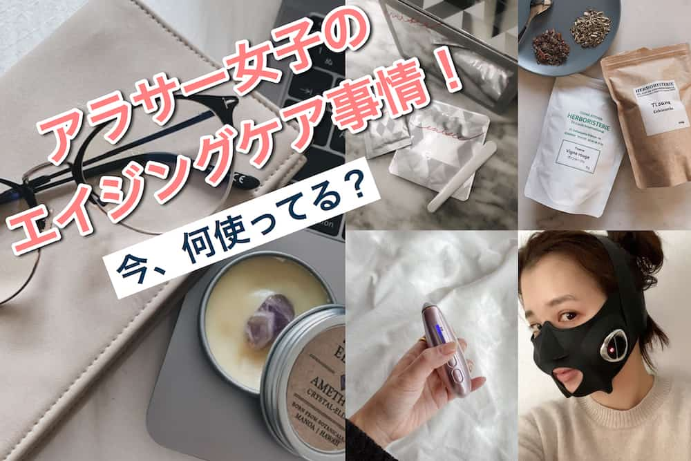 美肌揃いのアラサー読者モデル13人の「アンチエイジング」ケア、大公開!