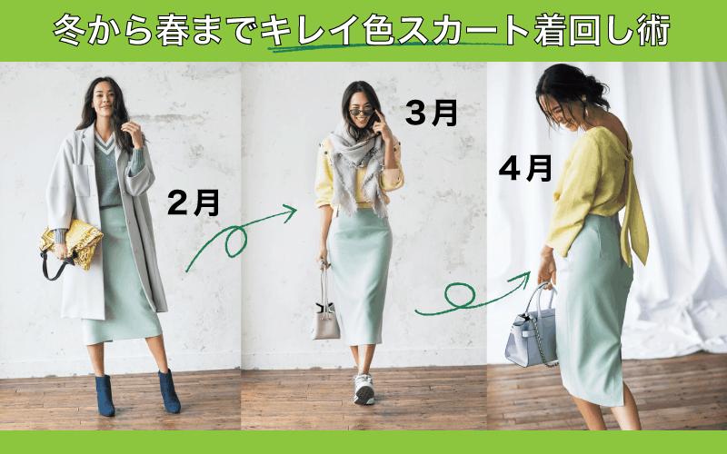 2月→4月までずっと着られる「キレイ色スカート」着回し術【ミントグリーン編】