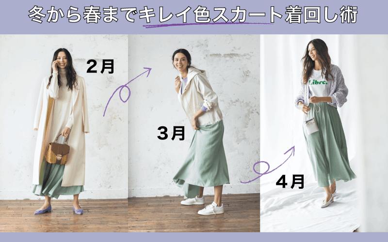 2月→4月までずっと着られる「キレイ色スカート」着回し術【ミントグリーン編②】