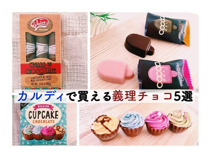 すべて500円以下!パケ買い必至な「カルディ」の激カワチョコレート4選