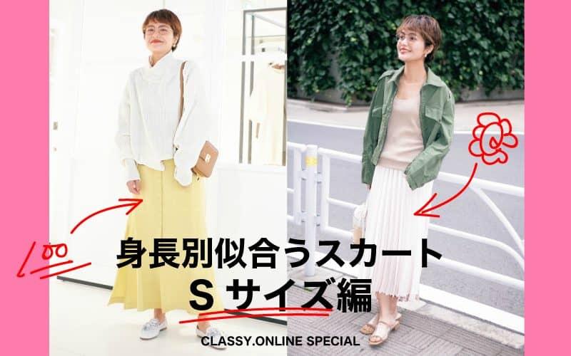 身長別に似合う「スカート」はショップスタッフが知っている【Sサイズさんの場合】