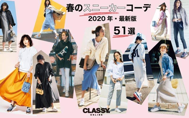 スニーカーコーデ51選【2020年レディース】パンツ・スカートに似合う大人カジュアルな着こなし術