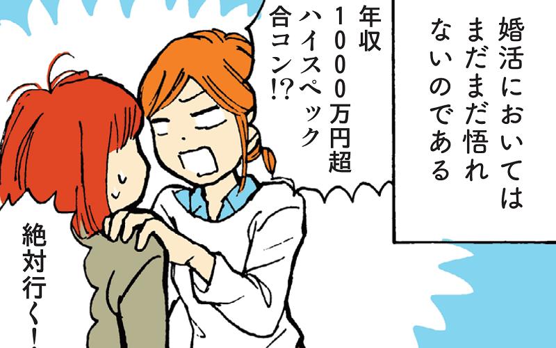 【ただいま婚活迷走中】第35話 その①#OL4コマ劇場