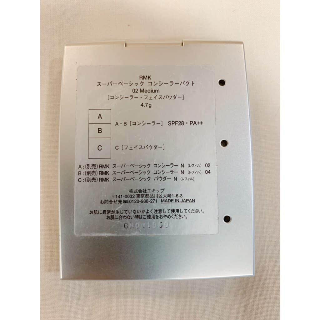 RMK スーパーベーシックコン