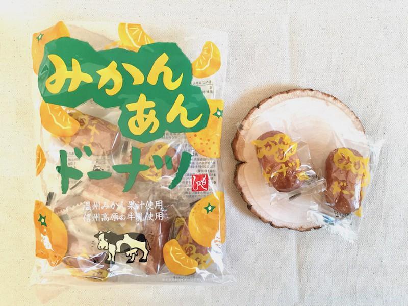 ■珍しい「みかんあん」のドーナッツ