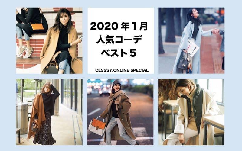 【今日の服装】1月の人気コーデランキングベスト5【明日着る服がない】
