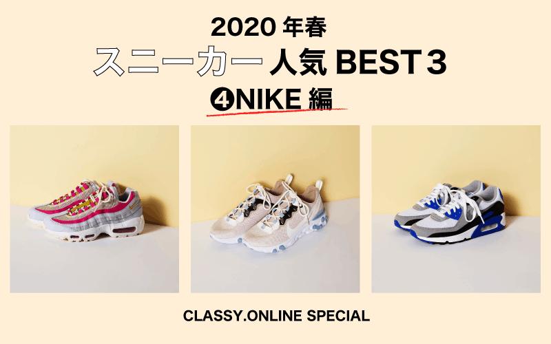 【NIKE】「ナイキ」プレス2020年春夏おすすめ!争奪戦スニーカーBEST3