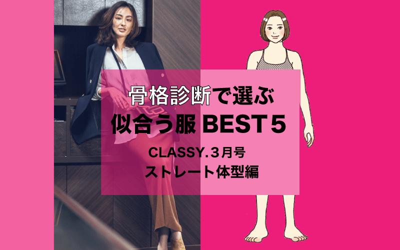 「骨格診断で選ぶ似合う服 BEST5」ストレート体型編【CLASSY.2020年3月号版】