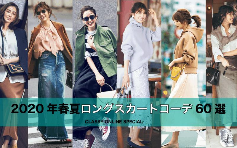 春のおすすめロングスカートコーデ60選【プリーツ以外にも大人女性向けファッションがたくさん!】