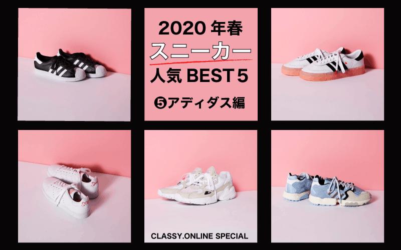 2020年春注目!【アディダス】がアラサー女子に最適なスニーカーBEST5を発表!