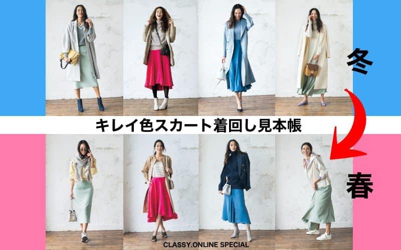 【カラー別】「キレイ色スカート」冬→春の着回し見本帳|ピンク、ブルー、ミント