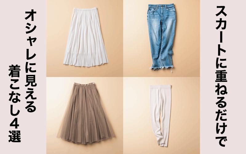 【アイテム別】2020年版!ダサく見えない「スカート」の履き方4選