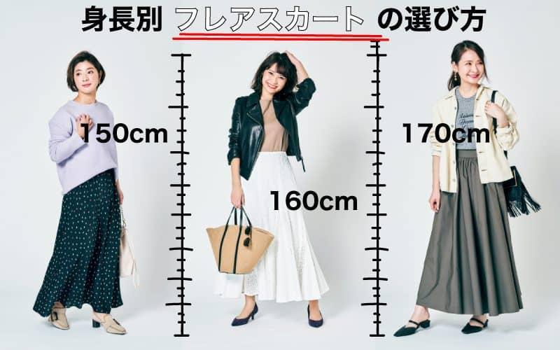 身長別に似合う「フレアスカート」の正解コーデ3選【150cm〜170cm】