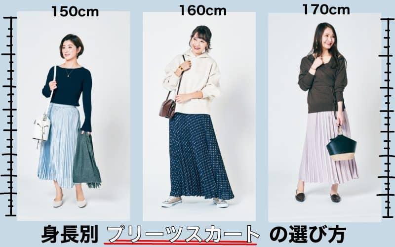 身長別に似合う「プリーツスカート」の正解コーデ3選【150cm〜170cm】