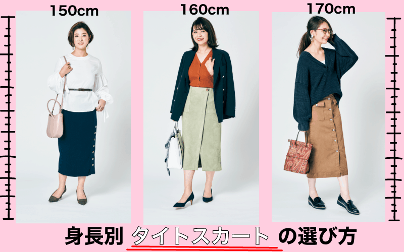 身長別に似合う「タイトスカート」の正解コーデ3選【150cm〜170cm】