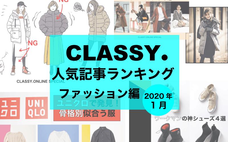【CLASSY.】2020年1月の人気「ファッション」記事ランキングBEST5