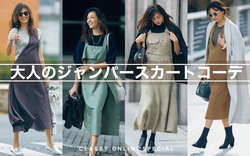 ところで、大人の「ジャンパースカート」の履き方知っていますか?【2020年春】|着こなしから合わせ方を紹介