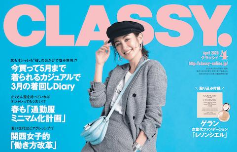 CLASSY.2020年4月号は「カッコいいカジュアルのすべて」大特集!