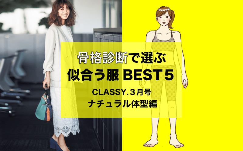 「骨格診断で選ぶ似合う服 BEST5」ナチュラル体型編【CLASSY.2020年3月号版】